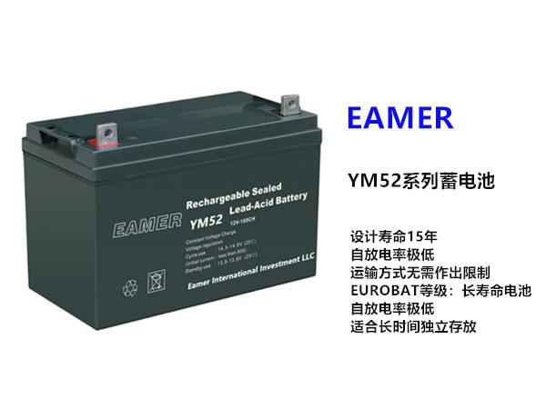 蓄电池YM52系列