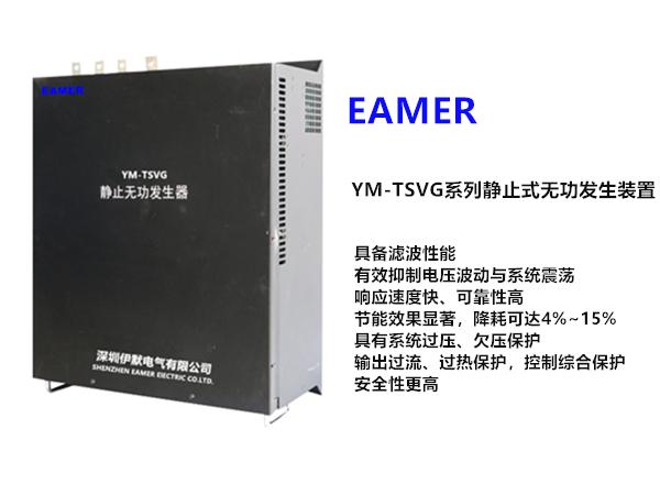 静止式无功发生装置YM-TSVG
