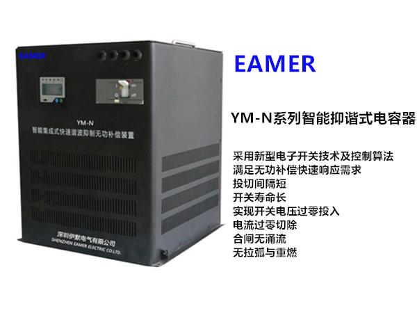 智能抑谐式无功补偿装置YM-N系列
