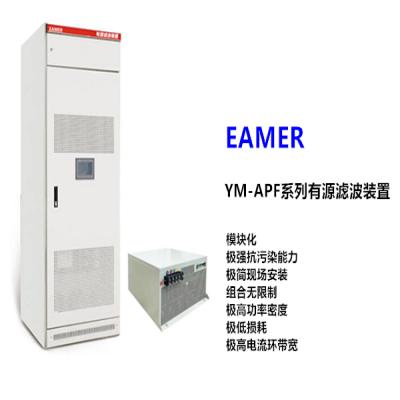 有源滤波装置YM-APF